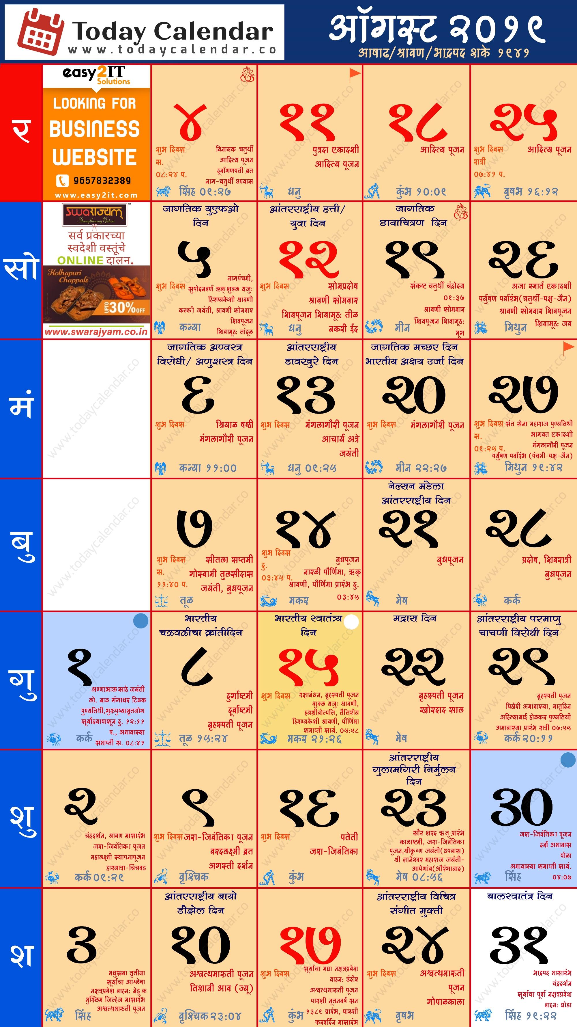 August marathi calendar 2019 todaycalendar