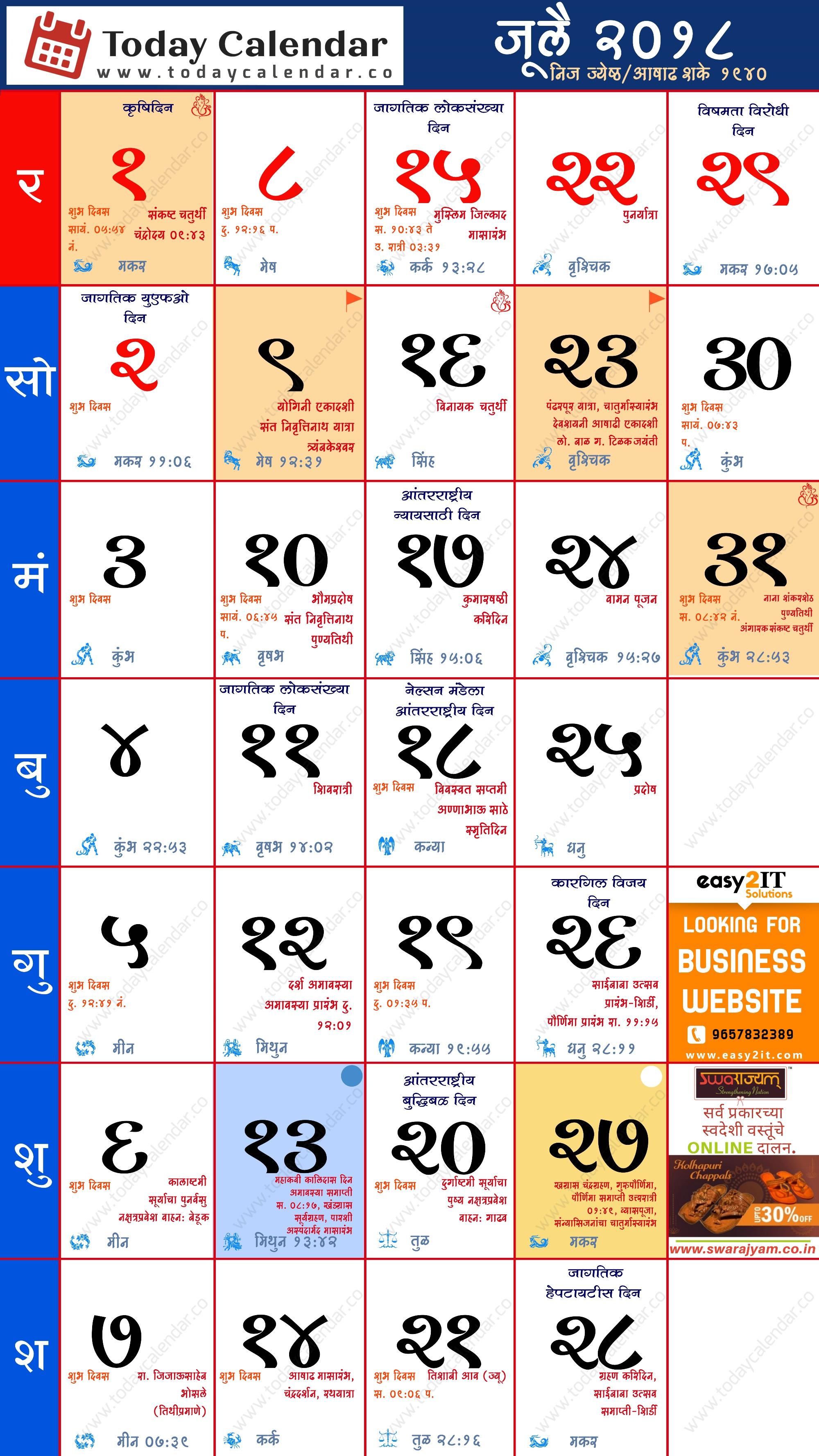 July marathi calendar 2018 todaycalendar