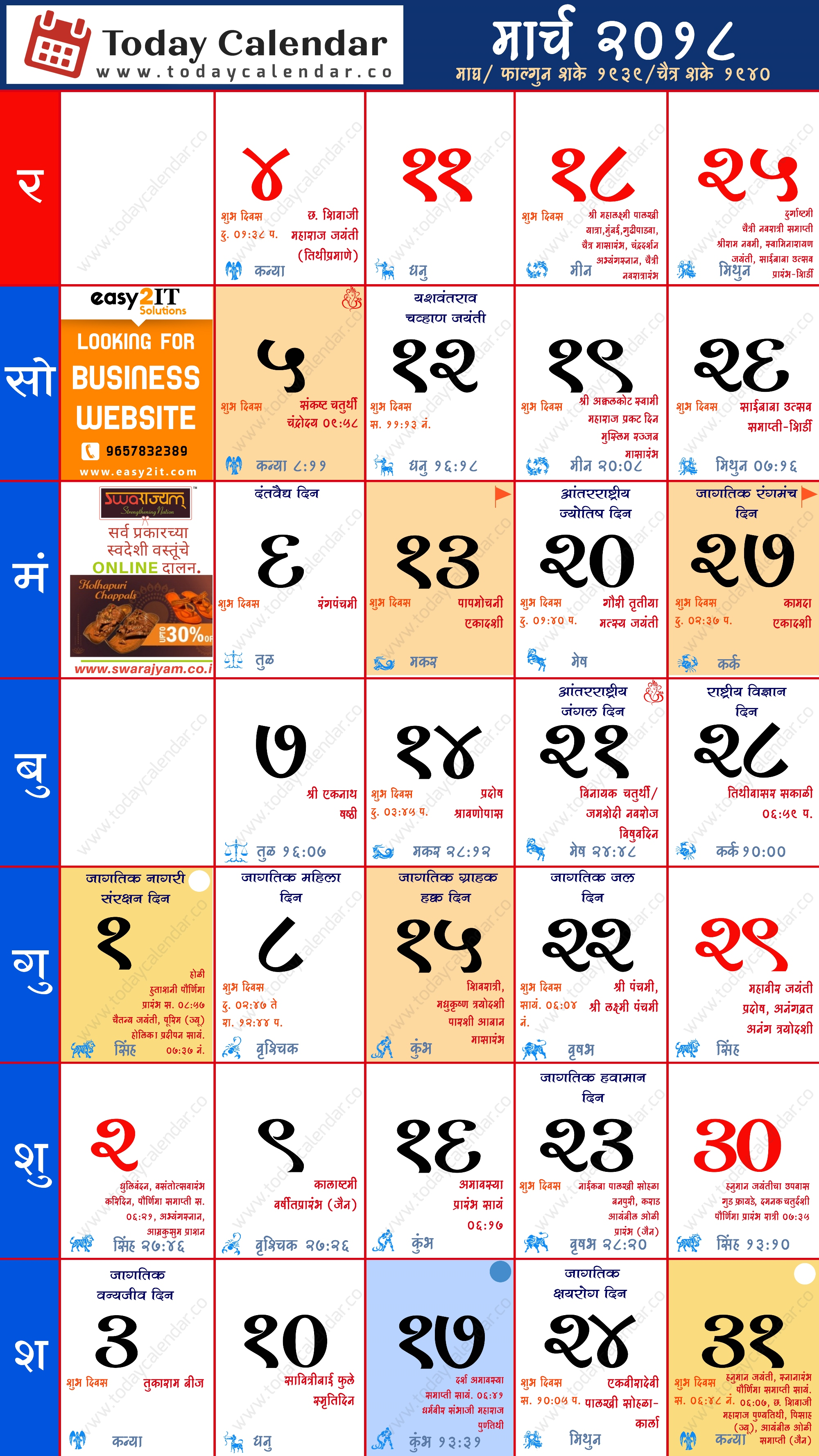 March marathi calendar 2018 todaycalendar