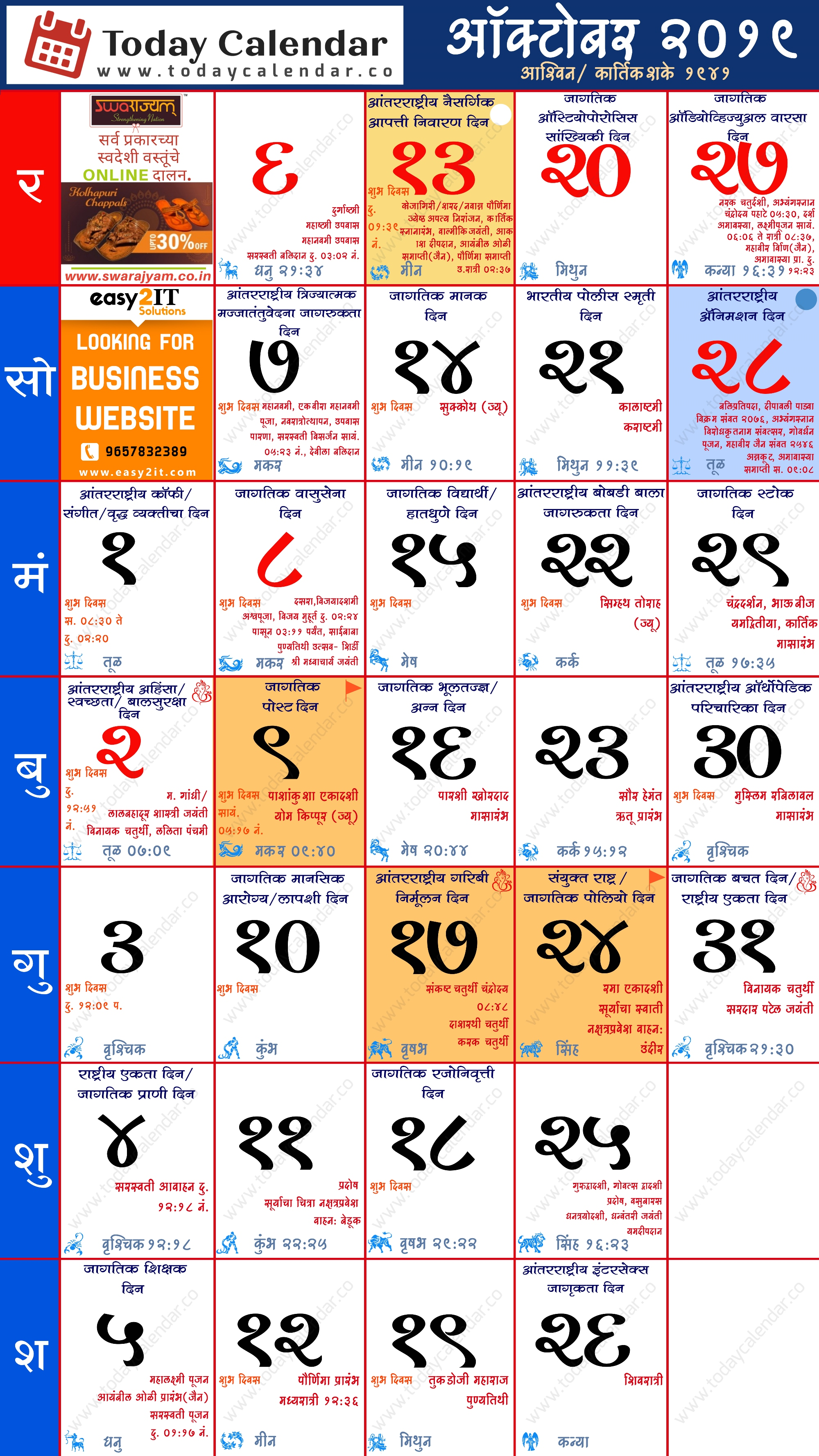 October marathi calendar 2019 todaycalendar