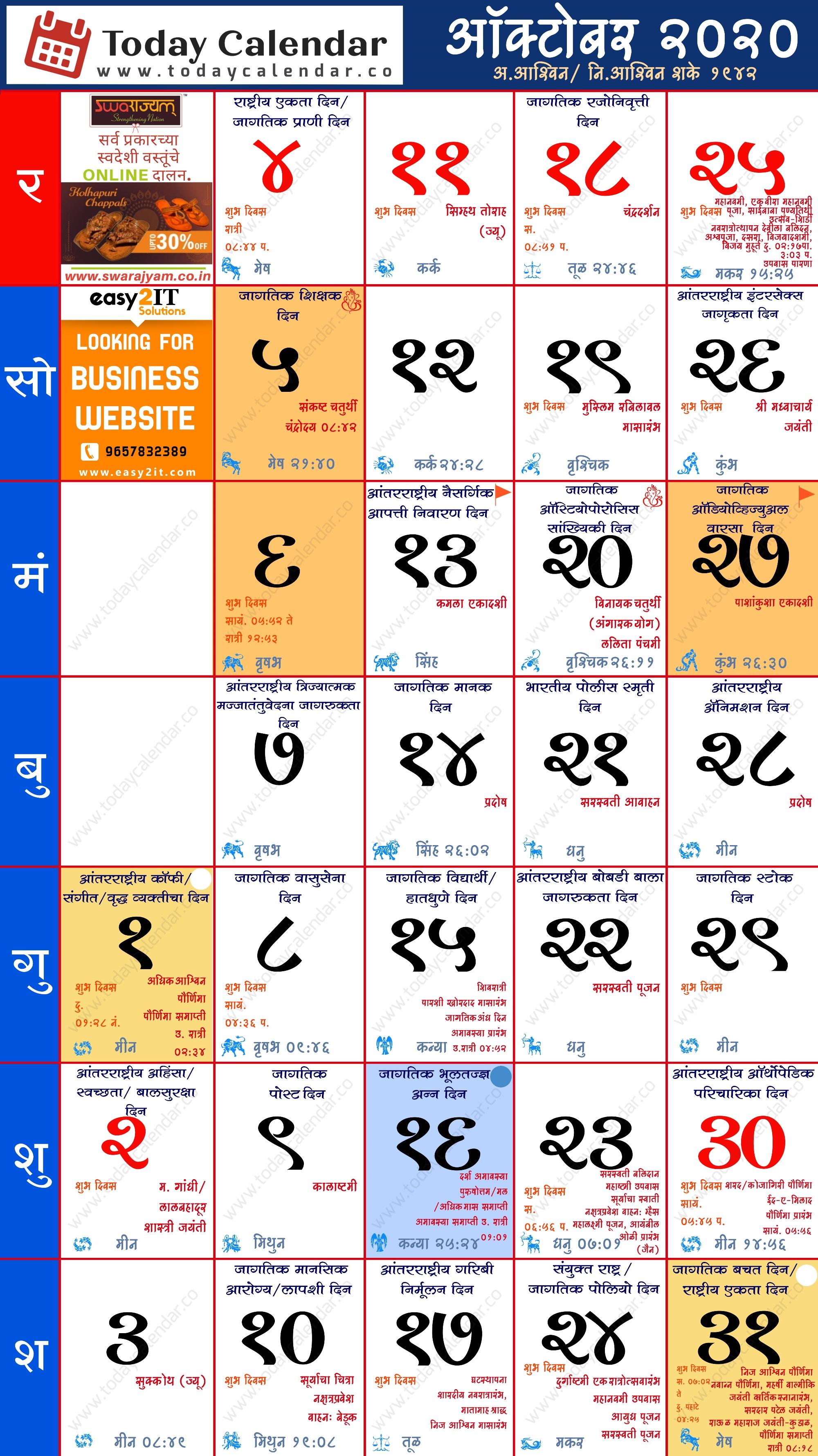 October marathi calendar 2020 todaycalendar
