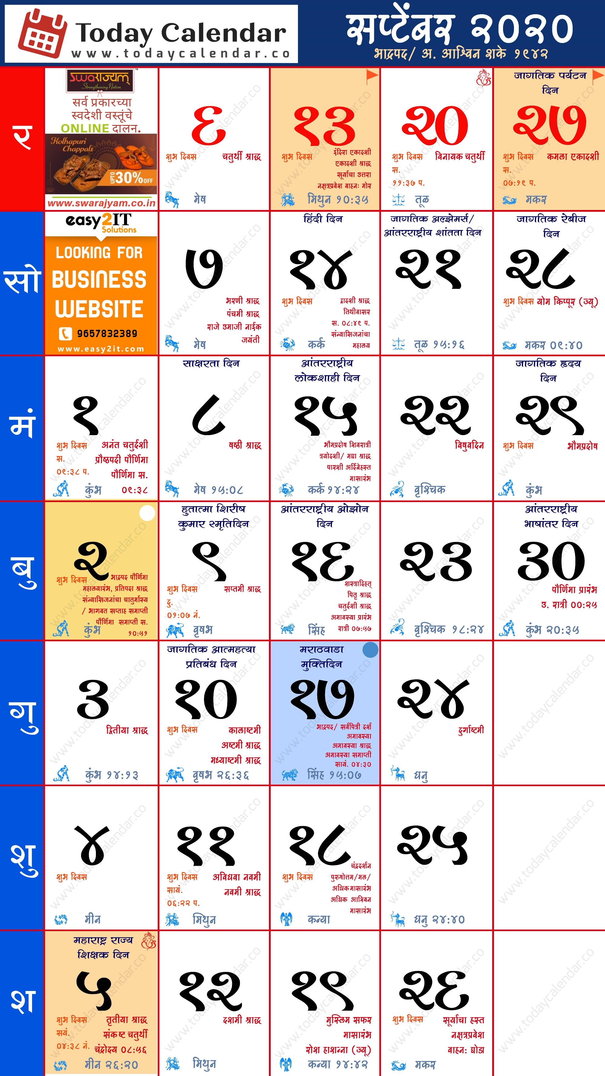 september marathi calendar 2020 todaycalendar
